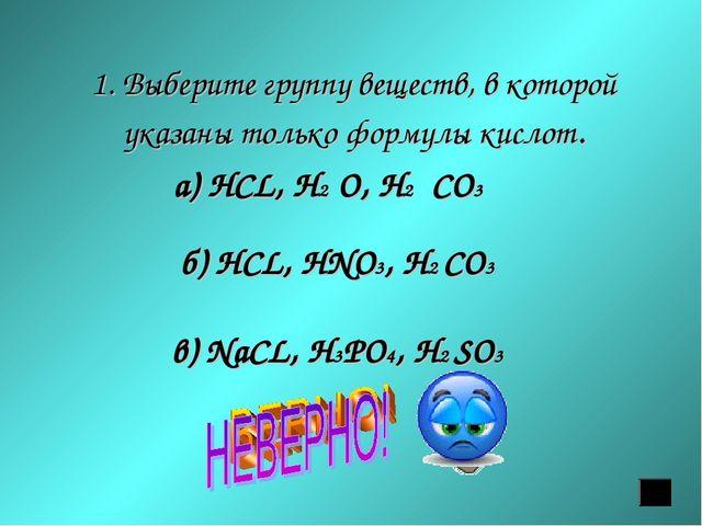 1. Выберите группу веществ, в которой указаны только формулы кислот. а) НСL,...