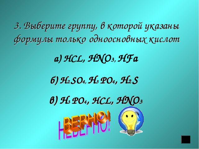3. Выберите группу, в которой указаны формулы только одноосновных кислот а)...