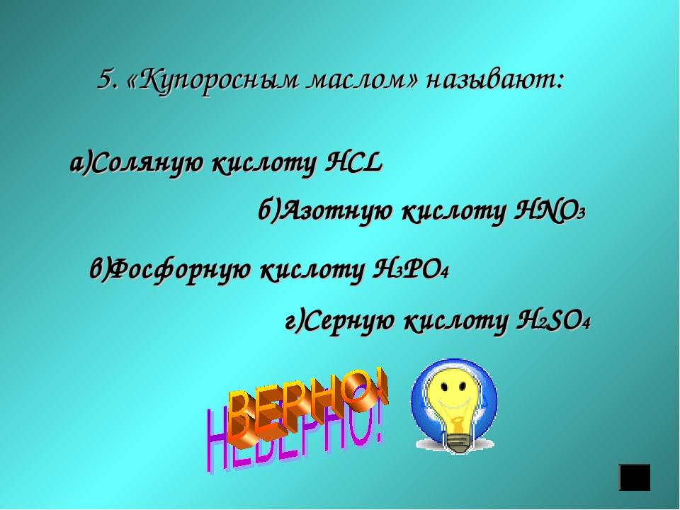 5. «Купоросным маслом» называют: а)Соляную кислоту HСL б)Азотную кислоту HNO3...