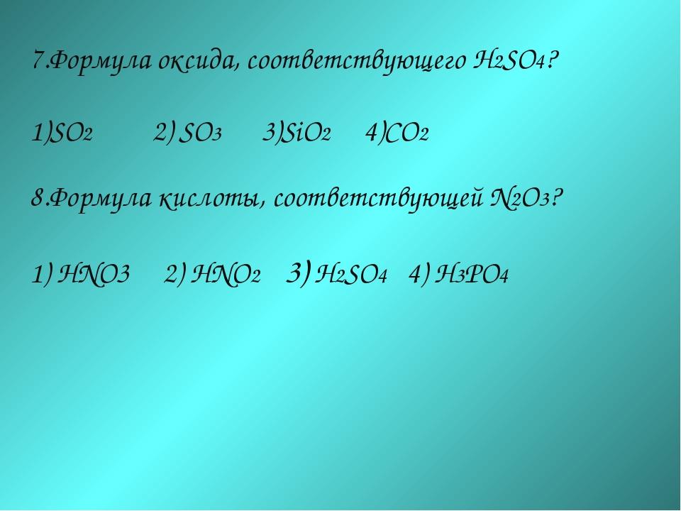 7.Формула оксида, соответствующего H2SO4? SO2 2) SO3 3)SiO2 4)CO2 8.Формула к...