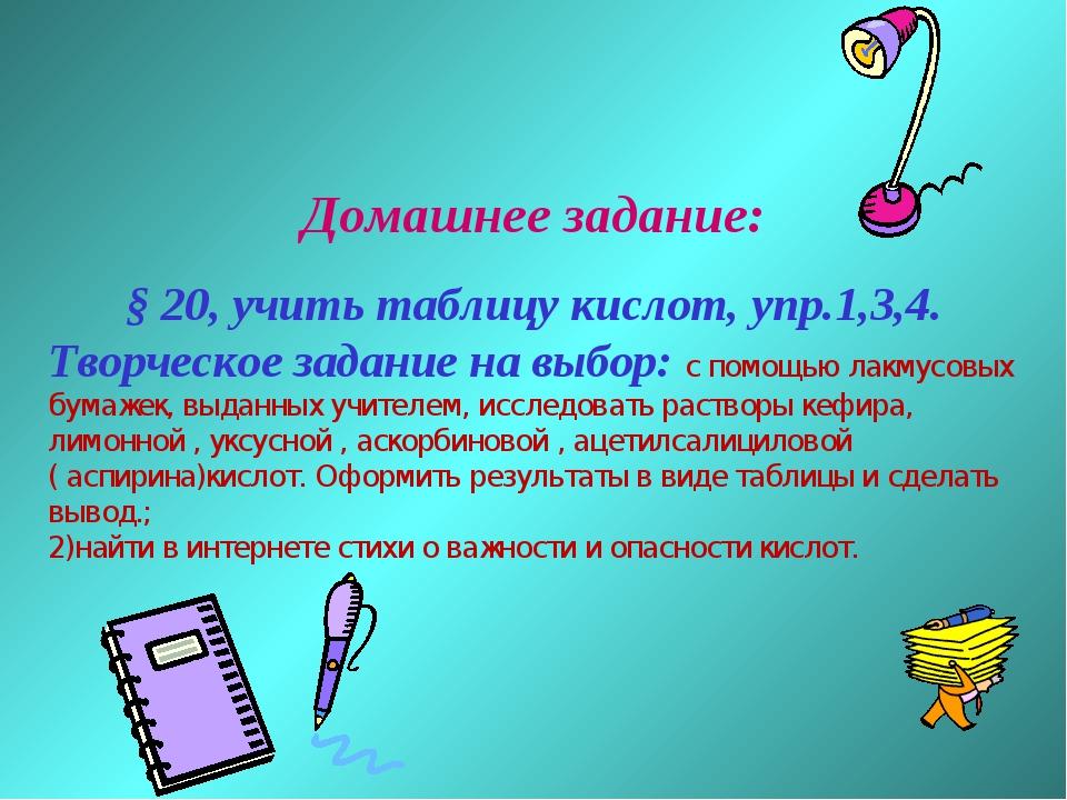 Домашнее задание: § 20, учить таблицу кислот, упр.1,3,4. Творческое задание н...