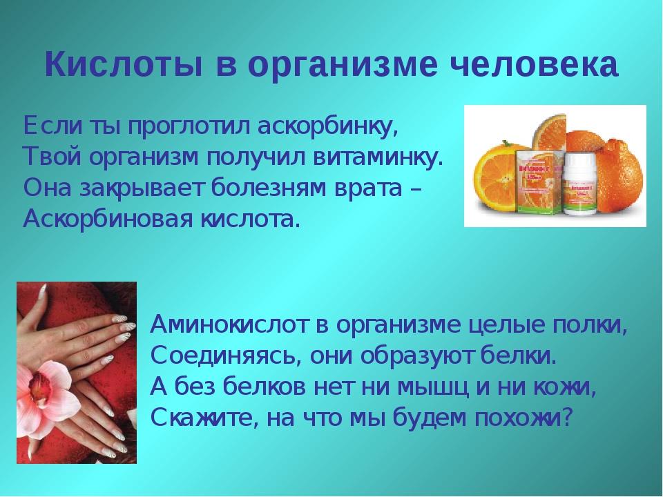 Кислоты в организме человека Если ты проглотил аскорбинку, Твой организм полу...