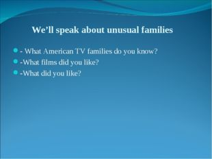 We'll speak about unusual families - What American TV families do you know? -