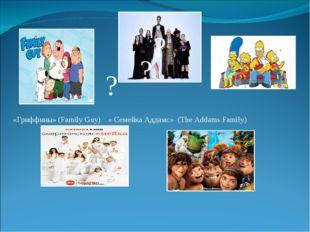 «Гриффины» (Family Guy) « Семейка Аддамс» (The Addams Family)
