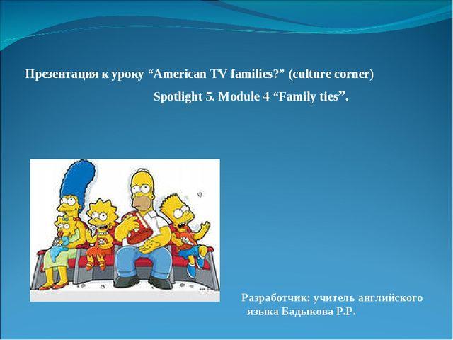 "Презентация к уроку ""American TV families?"" (culture corner) Spotlight 5. Mod..."