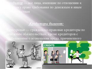 Кредитор — все лица, имеющие по отношению к должнику право требования по дене