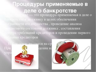 Процедуры применяемые в деле о банкротстве 1.Наблюдение — это процедура приме