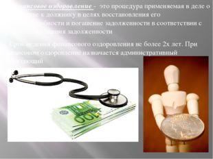 2. Финансовое оздоровление - это процедура применяемая в деле о банкротстве к