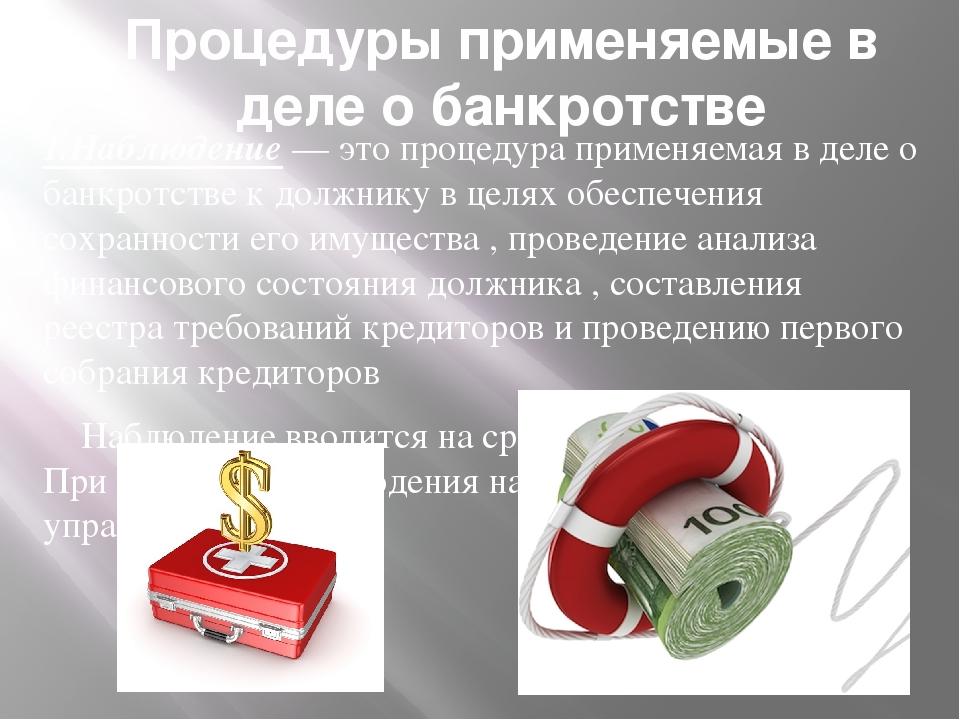 Процедуры применяемые в деле о банкротстве 1.Наблюдение — это процедура приме...