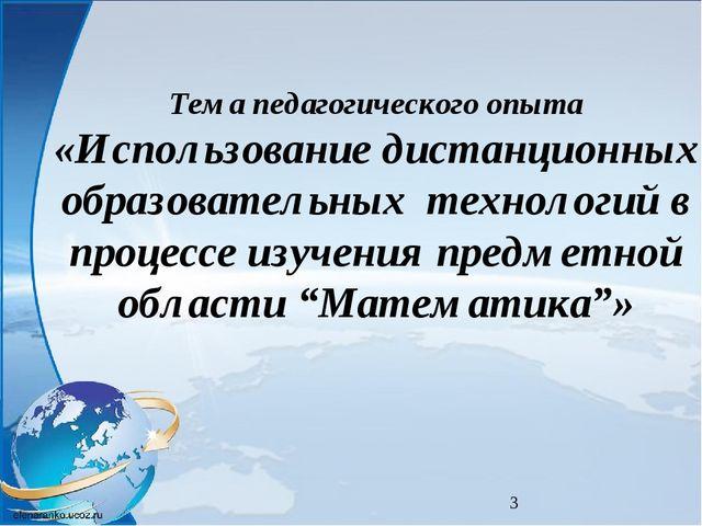 Тема педагогического опыта «Использование дистанционных образовательных техн...
