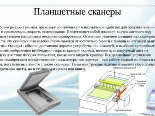 Планшетные сканеры Они наиболее распространены, поскольку обеспечивают максим
