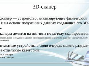 3D-сканер 3D-сканер — устройство, анализирующее физический объект и на основ