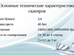 Основные технические характеристики скаенров Формат бумаги A4 Глубина цвета 4