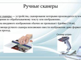 Ручные сканеры Ручные сканеры — устройства, сканирование которыми производитс