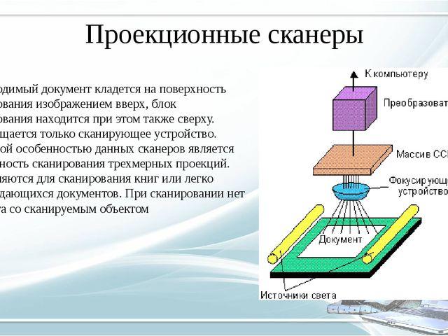 Проекционные сканеры Вводимый документ кладется на поверхность сканирования...