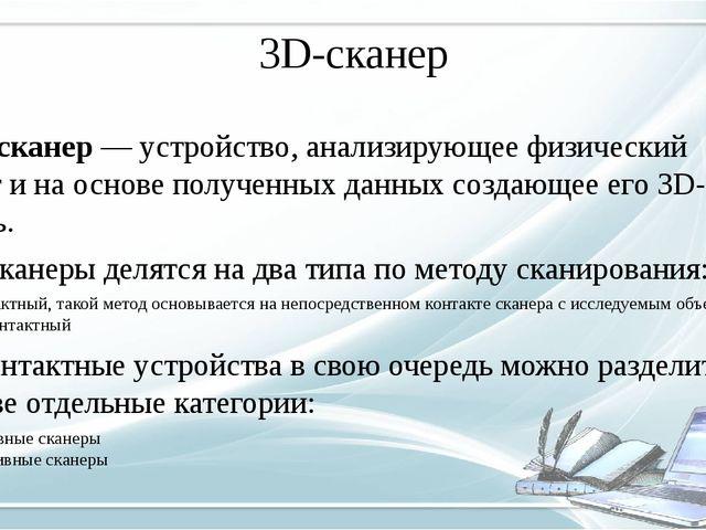 3D-сканер 3D-сканер — устройство, анализирующее физический объект и на основ...
