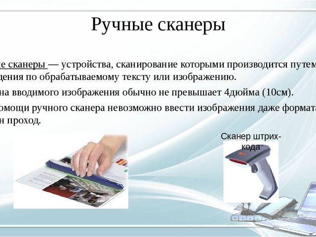 Ручные сканеры Ручные сканеры — устройства, сканирование которыми производитс...
