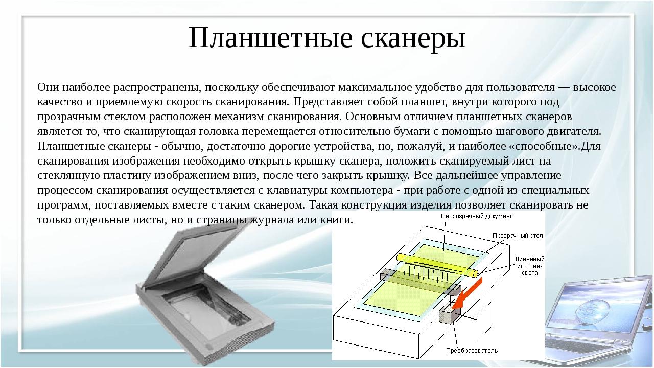 Планшетные сканеры Они наиболее распространены, поскольку обеспечивают максим...