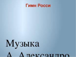 Гимн Росси Музыка А.Александрова Слова С.Михалкова Россия— священная наша