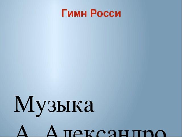 Гимн Росси Музыка А.Александрова Слова С.Михалкова Россия— священная наша...
