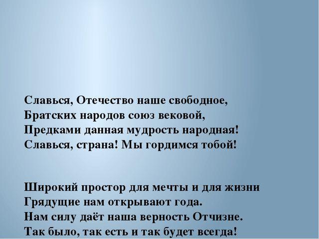 Славься, Отечество нашесвободное, Братских народов союзвековой, Предками д...