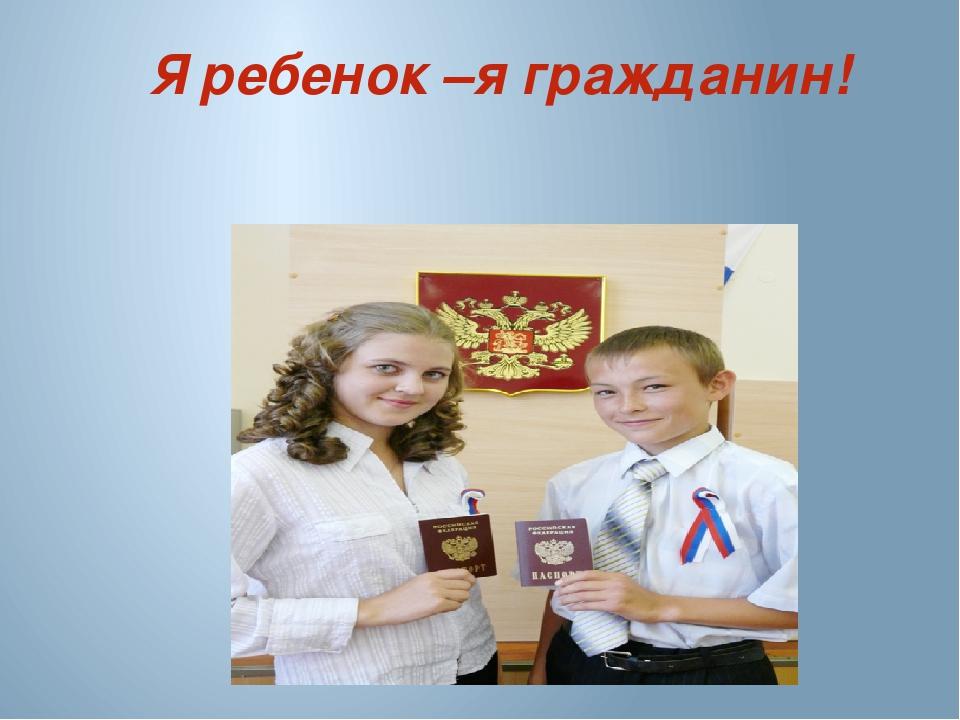 Я ребенок –я гражданин!