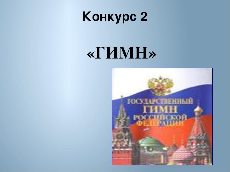 Конкурс 2 «ГИМН»