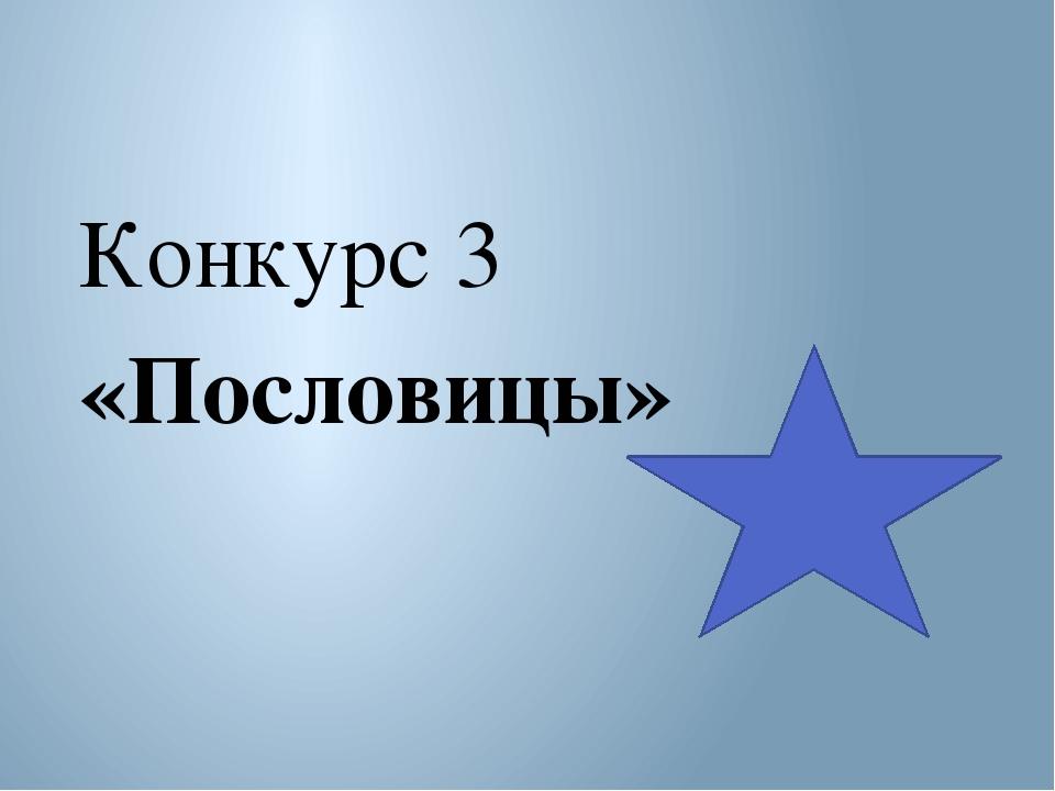 Конкурс 3 «Пословицы»