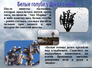 «Белые птицы долго кружили над кладбищем. Садились на надгробные памятники, н