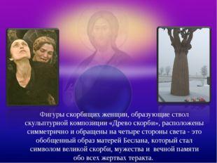 Фигуры скорбящих женщин, образующие ствол скульптурной композиции «Древо скор