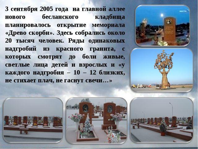 3 сентября 2005 года на главной аллее нового бесланского кладбища планировало...