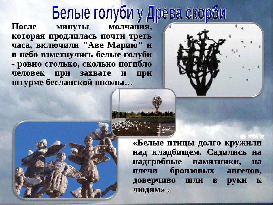 «Белые птицы долго кружили над кладбищем. Садились на надгробные памятники, н...