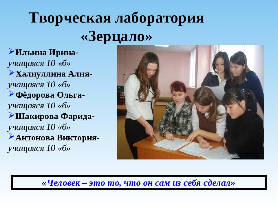Творческая лаборатория «Зерцало» Ильина Ирина- учащаяся 10 «б» Халиуллина Ал...