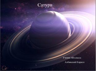 Сатурн Ученик 4В класса Албинский Кирилл