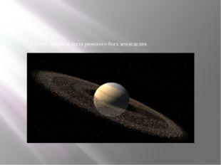 Сатурн назван в честь римского бога земледелия