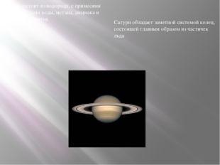 Сатурн состоит изводорода, с примесями гелия и следами воды,метана,аммиака