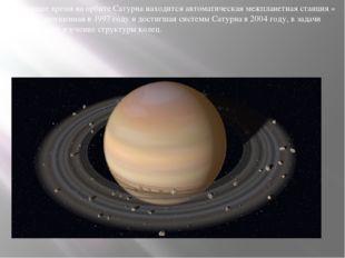 В настоящее время на орбите Сатурна находится автоматическая межпланетная ста