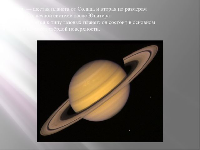 Сату́рн — шестаяпланетаотСолнцаи вторая по размерам планета вСолнечной...