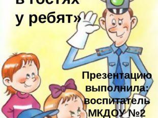 «Светофорчик в гостях у ребят» Презентацию выполнила: воспитатель МКДОУ №2 Ли