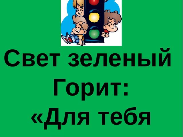 Свет зеленый Горит: «Для тебя Проход Открыт»