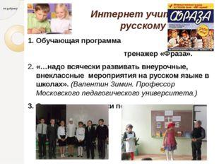 Интернет учит русскому языку 1. Обучающая программа тренажер «Фраза». 2. «…н