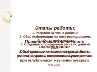 Этапы работы: 1. Разработка плана работы; 2. Сбор информации по теме исследо