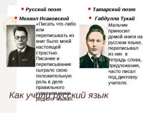 Как учили русский язык Русский поэт Михаил Исаковский Татарский поэт Габдулла