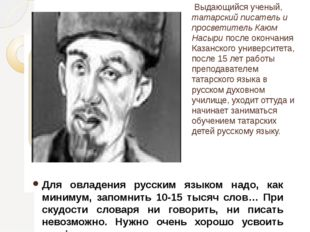 Выдающийся ученый, татарский писатель и просветитель Каюм Насыри после оконч