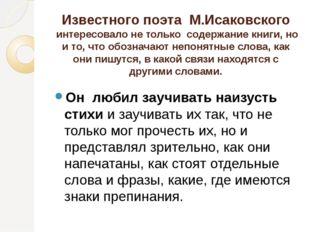 Известного поэта М.Исаковского интересовало не только содержание книги, но и