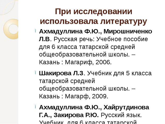 При исследовании использовала литературу Ахмадуллина Ф.Ю., Мирошниченко Л.В....