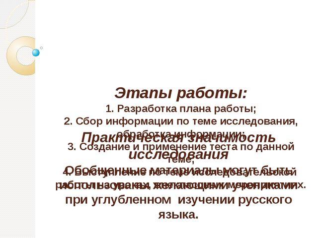 Этапы работы: 1. Разработка плана работы; 2. Сбор информации по теме исследо...