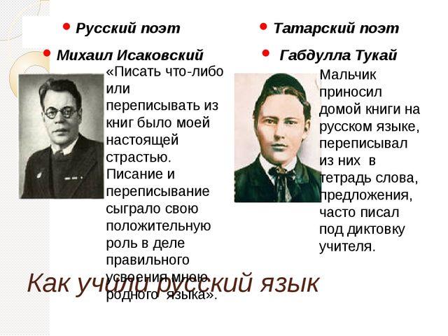 Как учили русский язык Русский поэт Михаил Исаковский Татарский поэт Габдулла...
