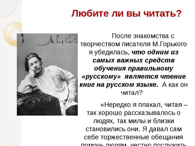Любите ли вы читать? После знакомства с творчеством писателя М.Горького я уб...