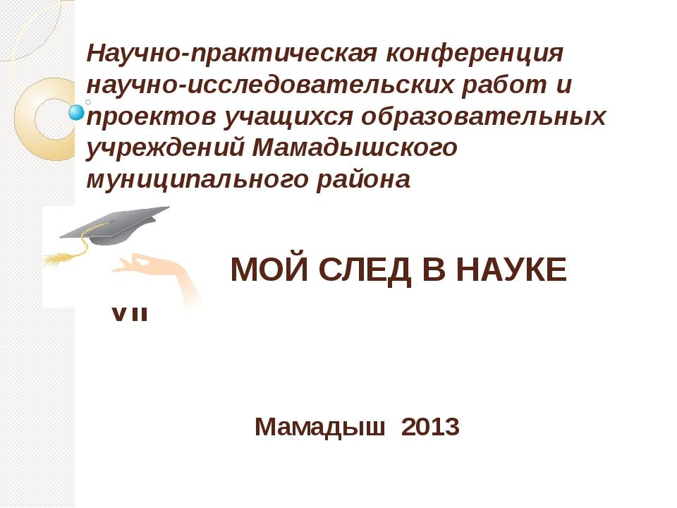 Научно-практическая конференция научно-исследовательских работ и проектов уча...